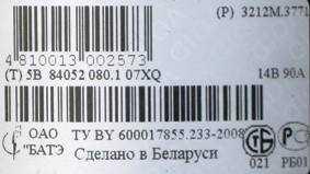 Генератор 90А на Газель 405 406 409