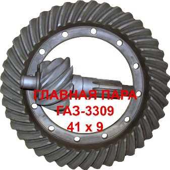 главная пара газ 3309, АК 3309-2402165-030, 9x41,