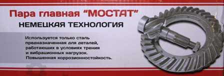 главная пара газ-3307 газ-53 37х6 3307-2402165-030 цена