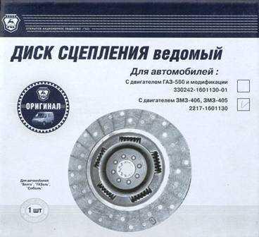 диск сцепления усиленный газель змз 405 406 409