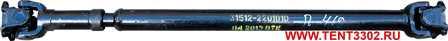 задний кардан уаз 469 цена