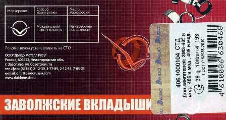 шатунные вкладыши змз 406-409-405 номинал цена