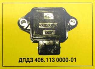 датчик положения дроссельной заслонки газель дпдз 405 406 цена