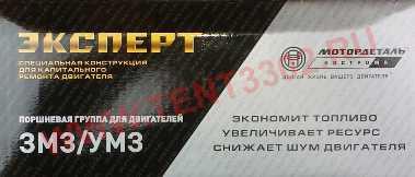 поршневая группа змз 409 Евро-3 D-95,5 мм цена 40904.1004018-10