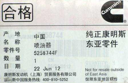 форсунка камминз 2.8 5258744 цена
