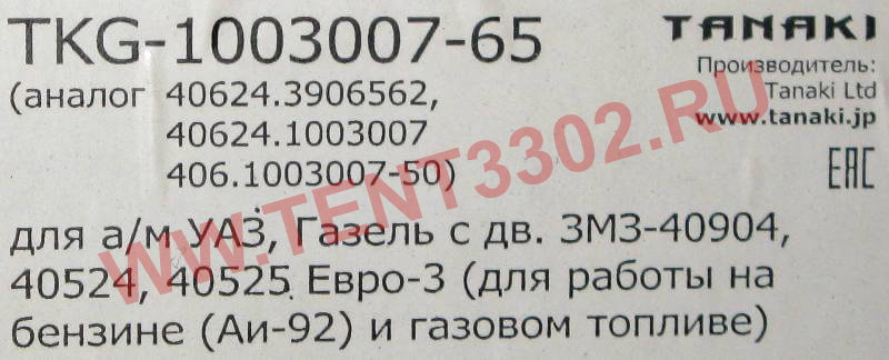 танаки 405, танаки гбц 405, гбц танаки 405 евро 3, tanaki,